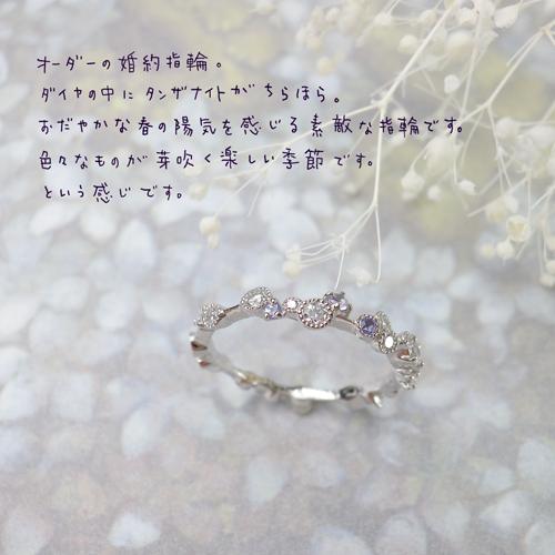 タンザナイトプラチナ婚約指輪