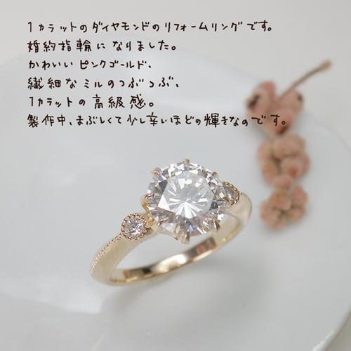ピンクゴールド1ct婚約指輪