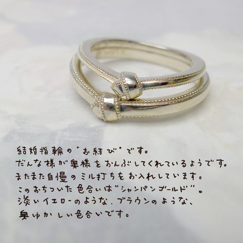 結婚指輪お結び