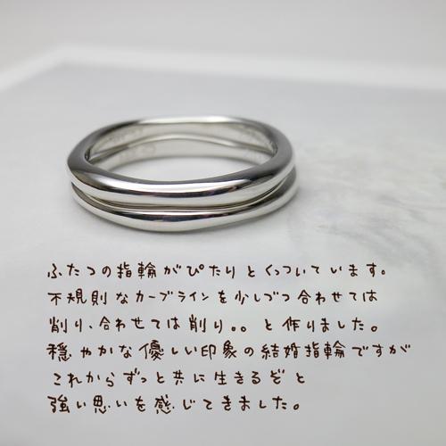 重なる結婚指輪