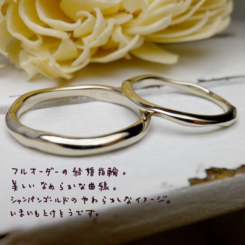 結婚指輪シャンパンゴールド