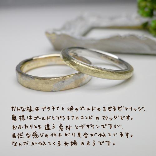 混ぜリング結婚指輪