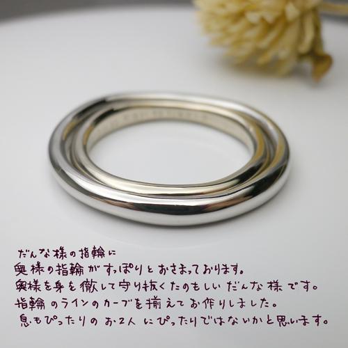 重ね結婚指輪