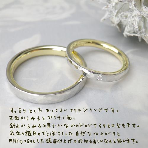 コンビ結婚指輪