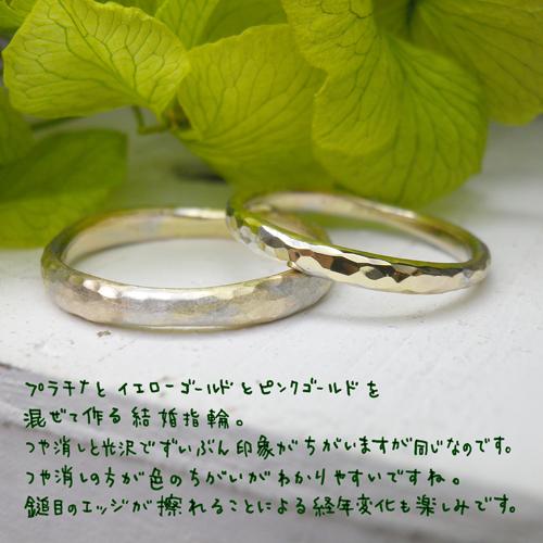 混色結婚指輪
