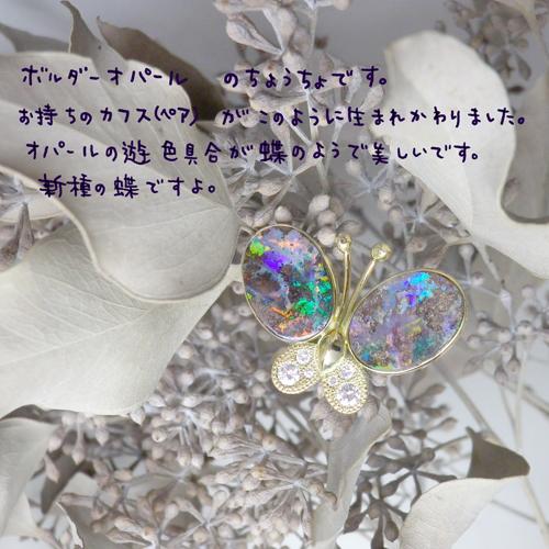 蝶ブローチ