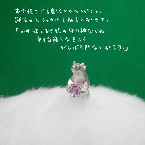 出産祝いペンダント