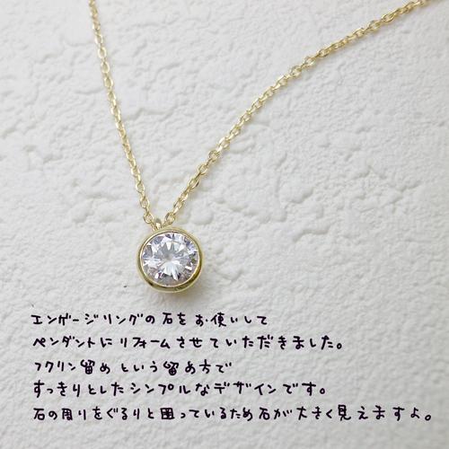 ダイヤペンダント