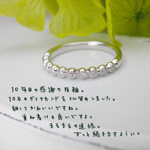 10石結婚記念日リング