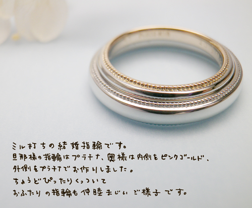ミル打ち結婚指輪