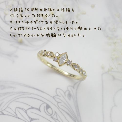 スイートテン指輪