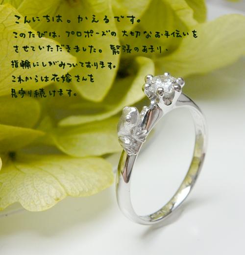 カエル指輪
