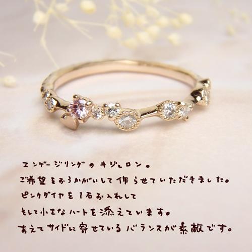 婚約指輪ピンクゴールド