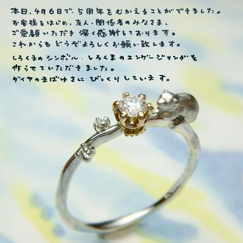 しろくま婚約指輪