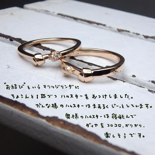 ハムスター結婚指輪