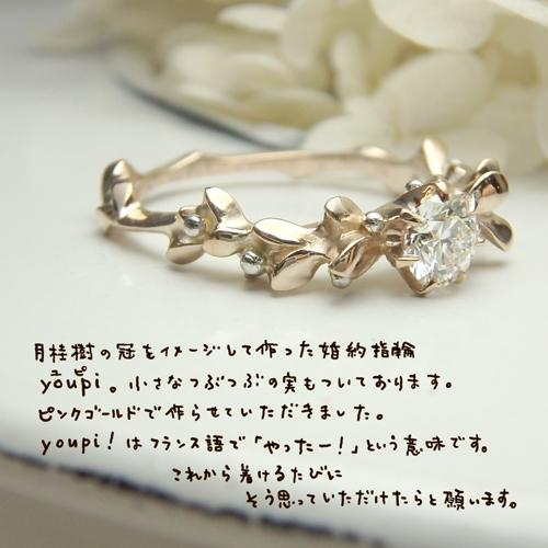 婚約指輪youpi