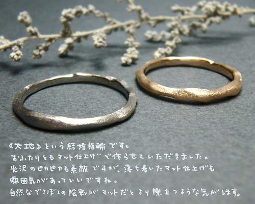 結婚指輪大地