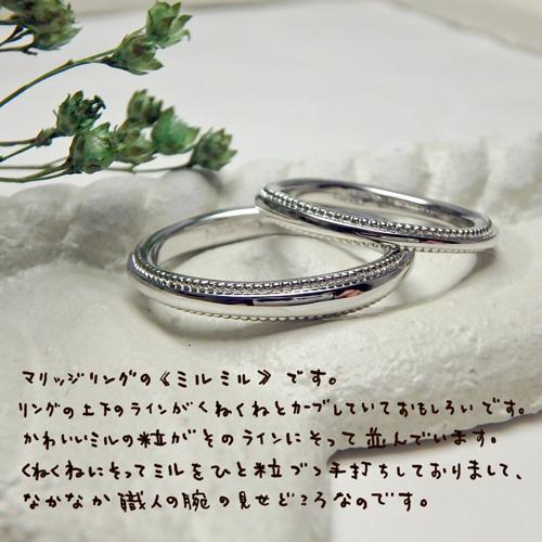ミルミル結婚指輪