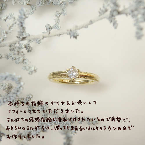 ミル打ち婚約指輪
