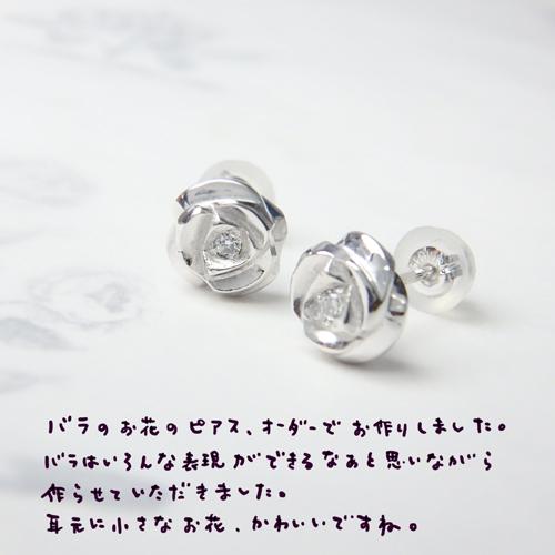 バラのピアス
