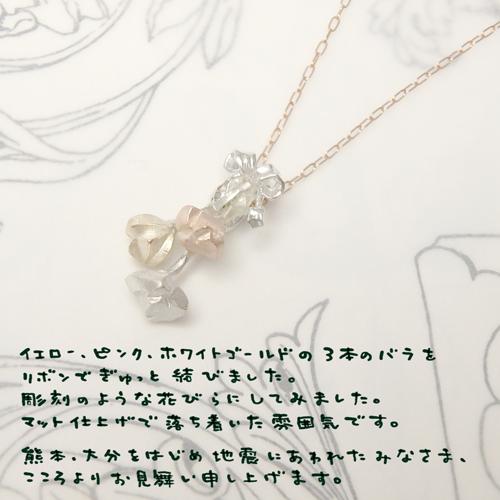 バラの花束ペンダント
