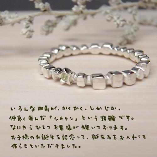 結婚指輪シカクン