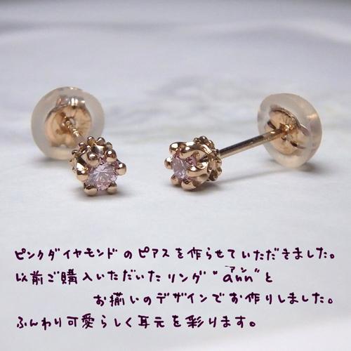 ピンクダイヤピアス