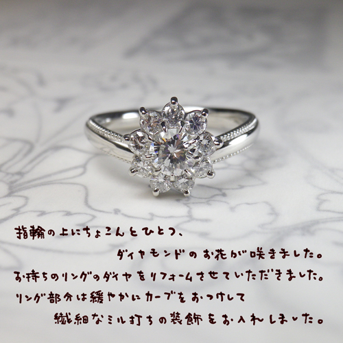 ダイヤ花リング