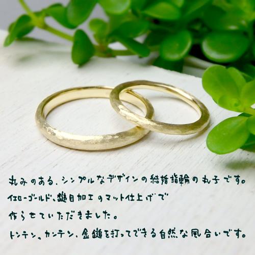 結婚指輪丸子