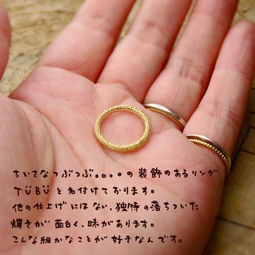 結婚指輪tubu