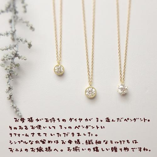 ダイヤペンダント3本