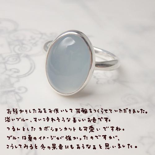 みず色の石の指輪リフォーム