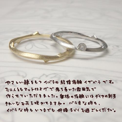 結婚指輪イザベラ