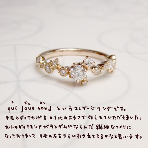 婚約指輪キジュロン