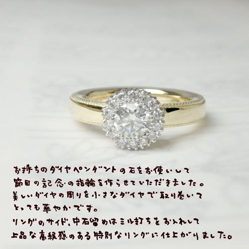 ダイヤリング