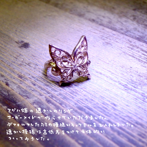 アゲハ蝶リング