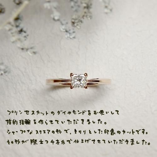スクエアダイヤ婚約指輪