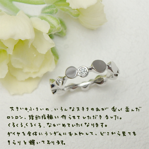 ロンロン婚約指輪
