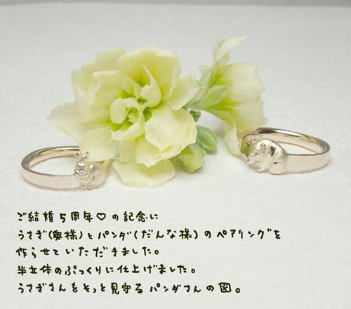 うさぎパンダ指輪