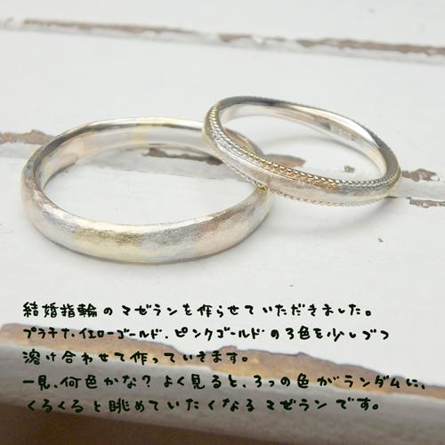 マゼラン結婚指輪