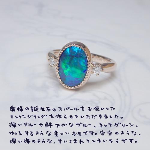 オパール婚約指輪