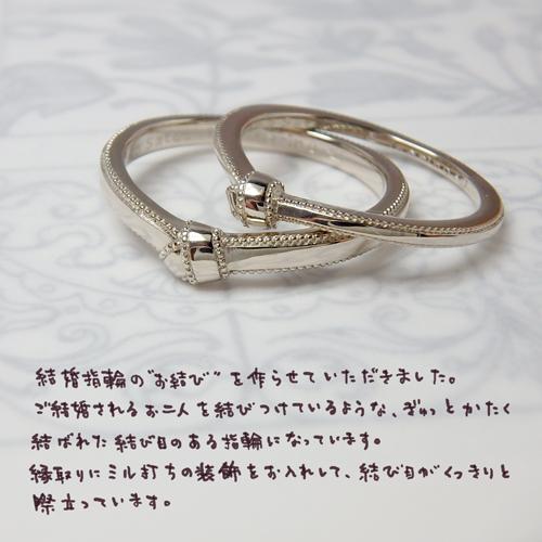 結婚指輪結び目