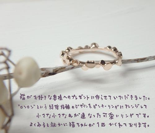 ろんろん結婚指輪