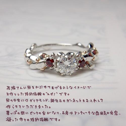 婚約指輪ガーネット