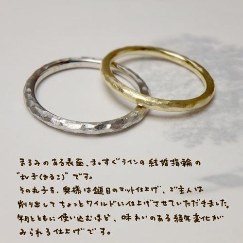 槌目結婚指輪丸子
