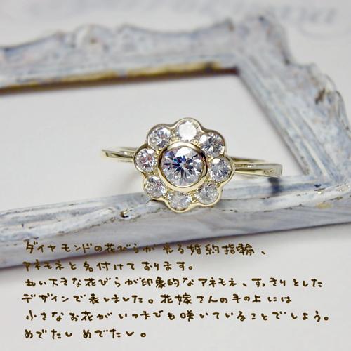 アネモネダイヤ婚約指輪