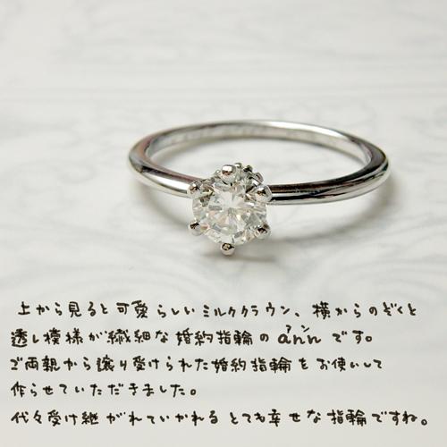 婚約指輪ann