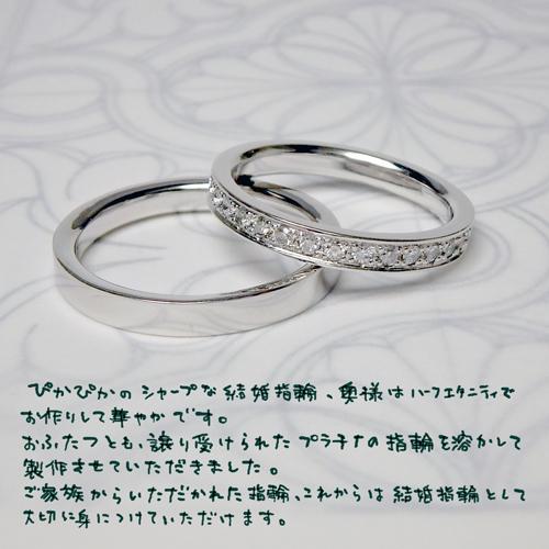 エタニティ結婚指輪