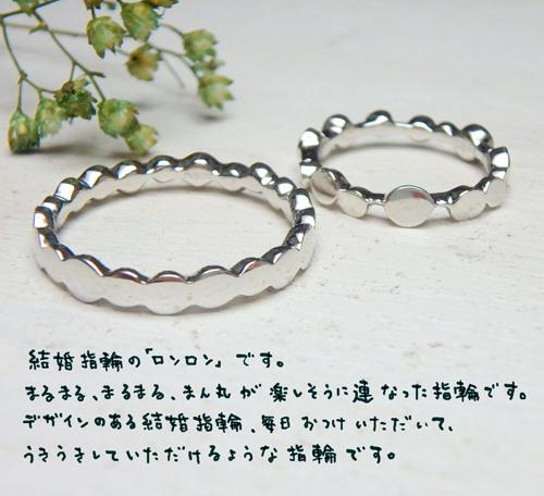 結婚指輪ロンロン