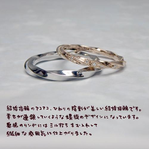 結婚指輪acoaco